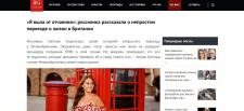 Рерайт интервью россиянки, переехавшей в Британию
