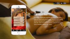Мобильное приложение для SPA-салона Bali