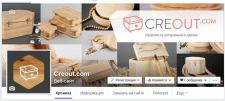 Продвижение деревянных шкатулочек Creout