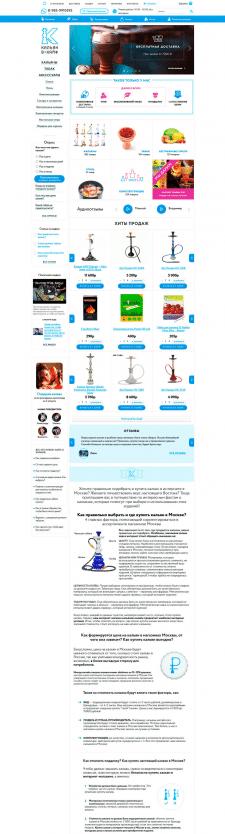 Разработка интернет магазина кальянов (OpenCart)