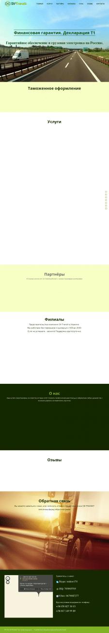 Разработка LandingPage для компании CB-ТРАНЗИТ