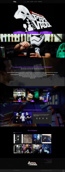Сайт для тематического заведения г. Харькова