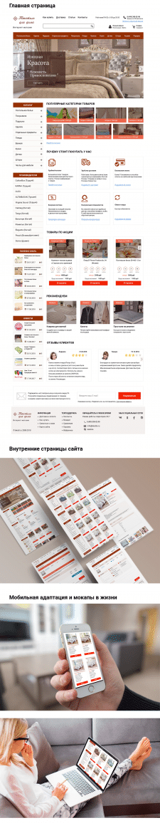 Дизайн сайта интернет магазина