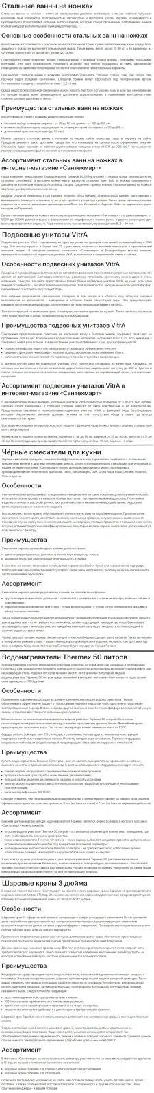 "САНТЕХНИКА | Гипермаркет сантехники ""Сантехмарт"""