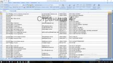 Заполнение таблиц Exel, поиск информации