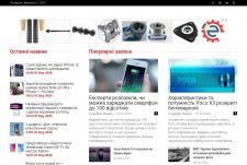 Дизайн и полная разработка новостного сайта