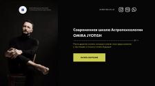 МаксоМира | Современная школа Астропсихологии OMIR