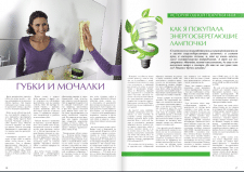 Статьи для корпоративного журнала