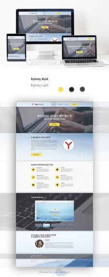 Landing Page для браузера