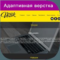 Сайт дизайн студии Возик