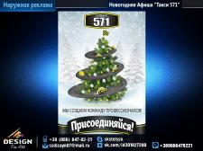 """Новогодняя Афиша  """"Такси 571"""""""