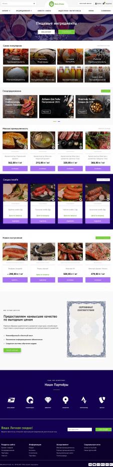 Маркетплейс пищевых ингредиентов BabaKlava