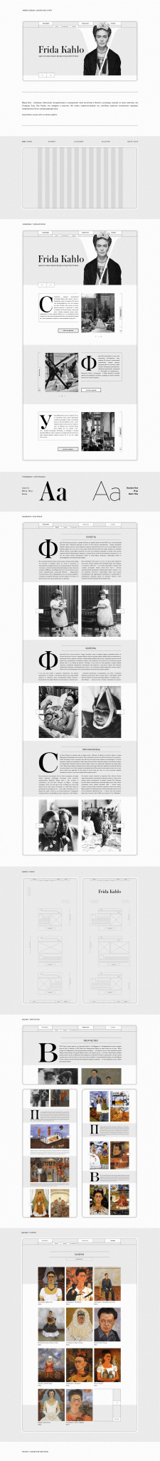 Frida Kahlo Website Design