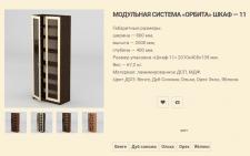 КОМОД - мебельный магазин (http://www.komod-mm.co)