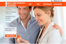 Лендинг (сайт-визитка) продажа недвижимости