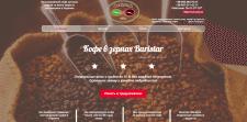 Лендинг (lendingpage) - Проджа кофе