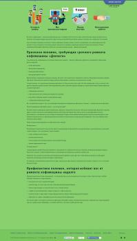"""Информационные статьи """"Ремонт кофемашин"""""""