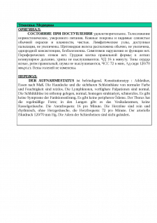 Состояние пациента (медицина, переклад рос.- нім.)