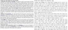 Английский-корейский_Privacy policy