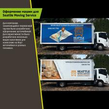 Оформление автомобиля для Seattle Moving Service