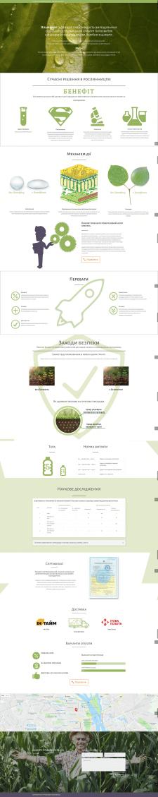 Посадочная страница Производство удобрений на WP