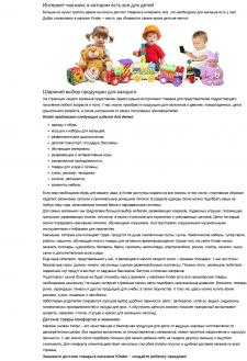 Магазин товаров для детей (главная)