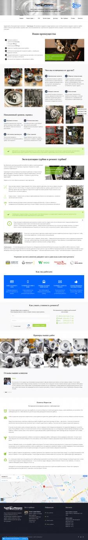 Сайт компании Турбомикрон ,