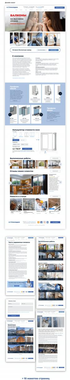 Дизайн сайта компании по монтажу пластиковых окон