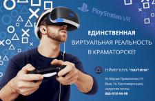 Sony VR - баннер