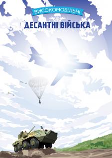 Плакаты на авиационную тематику