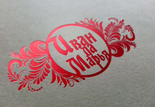 logo_ivan_da_mariya_001