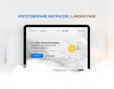 Изготовление матрасов «время сна» / Landing page