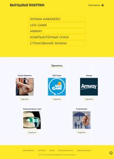 """Сайт-визитка """"Выгодные покупки"""""""
