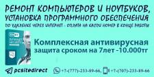 Установка Антивируса.