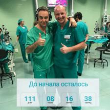 Конференция пластических хирургов