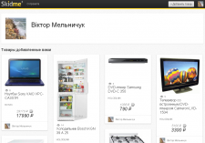 Добавление в интернет-магазин товаров