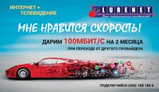 """Рекламный баннер """"Lurenet"""""""