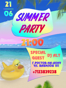 Summer party (АФИША)