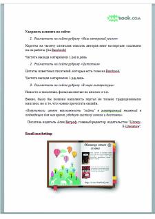 План развития интернет-магазина