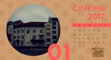 Розробка та дизайн календаря для бібліотеки