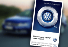 Рекламный макет. Volkswagen, 0%