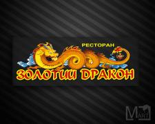 """Логотип для ресторана """"Золотой дракон"""""""