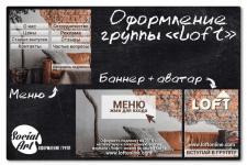 """Оформление группы журнала """"Loft"""""""
