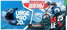 Banner sale велосипедные шлема