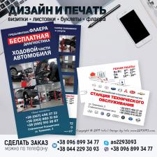 Флаера | Визитки | Дизайн | Печать