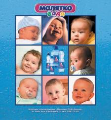 макет на обложку журнала ПРОДУКТЫ ПИТАНИЯ