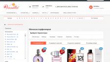 Работа с сайтом парфюмерии и косметики