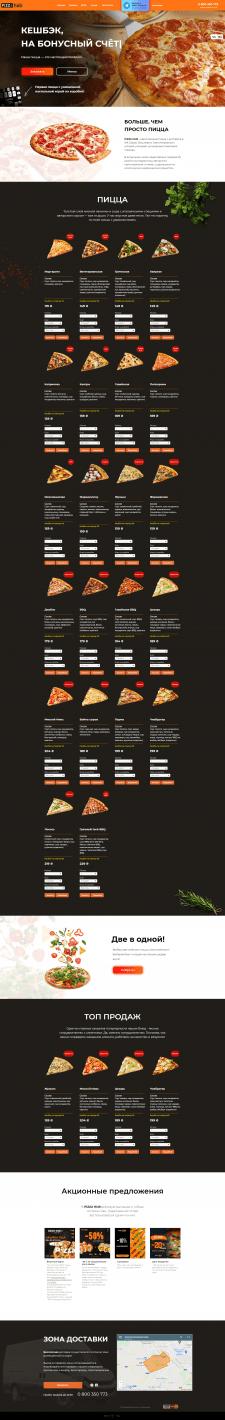 PizzHub – Доставка пиццы