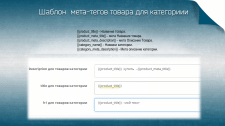 Шаблон мета-тегов товара для категориии-opencart