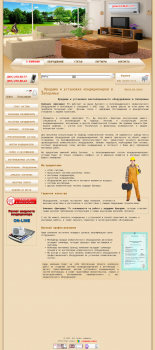 Контент менеджмент http://climat77.zp.ua
